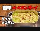 ダイソーメスティンで簡単ペペロンチーノスパゲティ 自炊料理