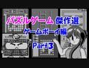 【紹介動画】パズルゲーム傑作選 ゲームボーイ編 Part3