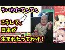 【ういわた】おえかきリレーで日本列島が出来るまでを描く!【しぐれうい】【角巻わため】【切り抜き】