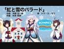【AIきりたん+AIイタコ】虹と雪のバラード(伴奏なし)