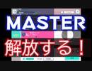 【プロジェクトセカイ カラフルステージ! feat.初音ミク】をプレイし難易度マスターをクリアせよ!#11