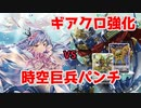 【ヴァンガード】ハイランダーVS新ネクステージ 先攻強化!
