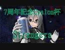 【7周年記念Cyalon杯】執事なミラーさんで Strangers 【MMDオリキャラ】