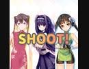 【おれステ】SHOOT!