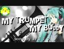 【初音ミク】My trumpet,My buddy【ボカロ】【オリジナル】
