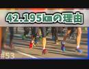 【ゆっくり解説】フルマラソンの距離が42.195kmになった理由【今日の豆知識】