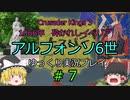 【CK3】1066年アルフォンソ6世のレコンキスタ【ゆっくり実況プレイ】#7