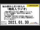 福山雅治と荘口彰久の「地底人ラジオ」  2021.01.23