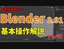 Blender2.91の基礎の基礎の使い方を解説します!(Blender解説Part0)
