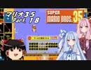 【ゆっくり実況】マリオ35 part.18【琴葉姉妹実況】