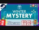 【Steamゲーム福袋】2021年1発目の運試し!【ファナティカル/Winter Mystery Bundle】