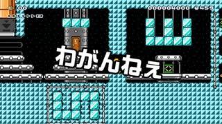 【ガルナ/オワタP】改造マリオをつくろう!2【stage:88】