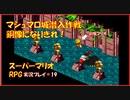 【寝る前に】スーパーマリオRPG実況 part19【ゲームしようよ】