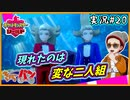 【ポケモン剣盾】ダイマックスと二人組と英雄と part20【きゃらバン@たかし】
