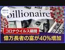 コロナウイルスの期間に米億万長者の富が40%増加【希望の声ニュース】
