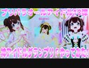 プリパラオールアイドル10弾~神アイドルグランプリFやってみた!~
