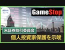 GameStop株価急騰 米証券取引委員会、個人投資家保護を示唆【希望の声ニュース】