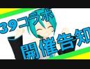 【MMDコラボ】39コラボ2021参加者募集!!【ミクオールスター】
