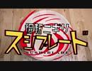 新番組「爆転ニギリ スシブレード」ショートPV第1弾