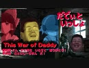 This War of Daddy 2