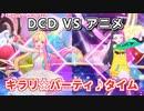 【アイカツプラネット!】キラリ☆パーティ♪タイムを比較(DCD VS アニメ)