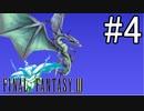 今更始めるファイナルファンタジーIIIリメイク版【ゲーム実況プレイ】#4