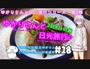 ゆかりさんと日光旅行#18