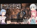 【DARK SOULS Ⅲ】積んでたDLCを今更やる #28【ゆっくり】【VOICEROID】