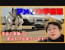 アメリカ宇宙軍について解説! 日本はどうなっていくの?