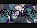 『孤独の宗教/syudou』を歌わせていただきました。【mauve.】
