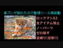 編集してます【柴犬インヌ】【20210123放送】(SFC)ロックマンX2_ノーアイテム ノーパーツ Sタンク使用禁止 豆縛り(豆柴!!)でゼロも倒しつつ全クリ【後半倍速&ティウン集多め】