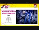 WACHA★WACHA Chain Reaction#41《THE MICRO HEAD 4N'S》