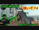 強いぞ74 Call of Duty: Black Ops Cold War ♯44 加齢た声でゲームを実況