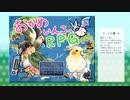 【おかめいんこRPG初代】実況プレイpart1【脱法イン粉】