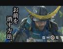 Ghost of Tsushima ボイロ実況プレイ Part23