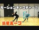 【初音ミクと】惑星ループ モーキャプで踊ってみた【えんり】