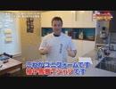 世界!ニッポン行きたい人応援団 2021/2/1放送分