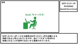 【ゆっくり紹介】SCP-2121-JP【NYASRAC】