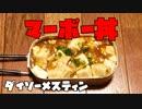 ダイソーメスティンでマーボー丼 麻婆豆腐 自動炊飯 自炊料理