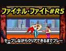 ファイナルファイト#R5【熊猫実況】Retryクリア出来るまでセーブしながら毎回プレー!いつクリア出来るか!?