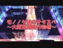 モノスペOP(仮)