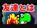 【実況】友達を踏み台に?!?!【マリオメーカー2】 #5コース目