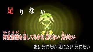 【ニコカラ】シニタイちゃん(キー-3)【off vocal】