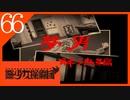 【実況】美少女探偵団と行く難事件ツアー#66【御神楽少女探偵団】