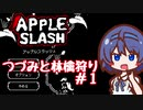 つづみと林檎狩り#1【Apple Slash】