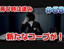 【まったり実況】ペルソナ5・ザ・ロイヤル #68【P5R】女実況者