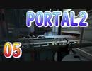 05斬新アクションパズルゲームPORTAL2(ポータル2)を7人格全員で交代しながら攻略!「ドロイド生産工場」