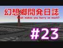 【A列車で行こう9】幻想郷開発鉄道第23話「せまい日本そんなに急いでどこへ行く」
