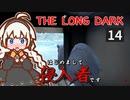 【The Long Dark】はじめまして侵入者です Part14【VOICEROID実況】