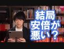 韓国司法はなぜ覆す?→朝日登場の識者「安倍が悪い」【サンデイブレイク194】